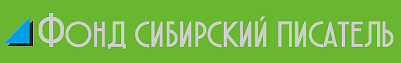 Фонд Сибирский писатель